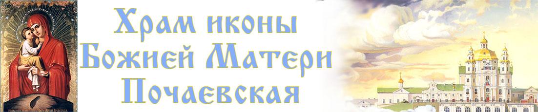 Храм иконы Божией Матери Почаевская